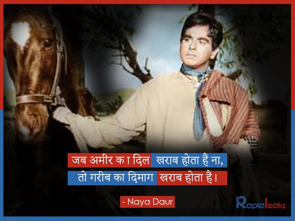 Dilip Kumar Dialogues
