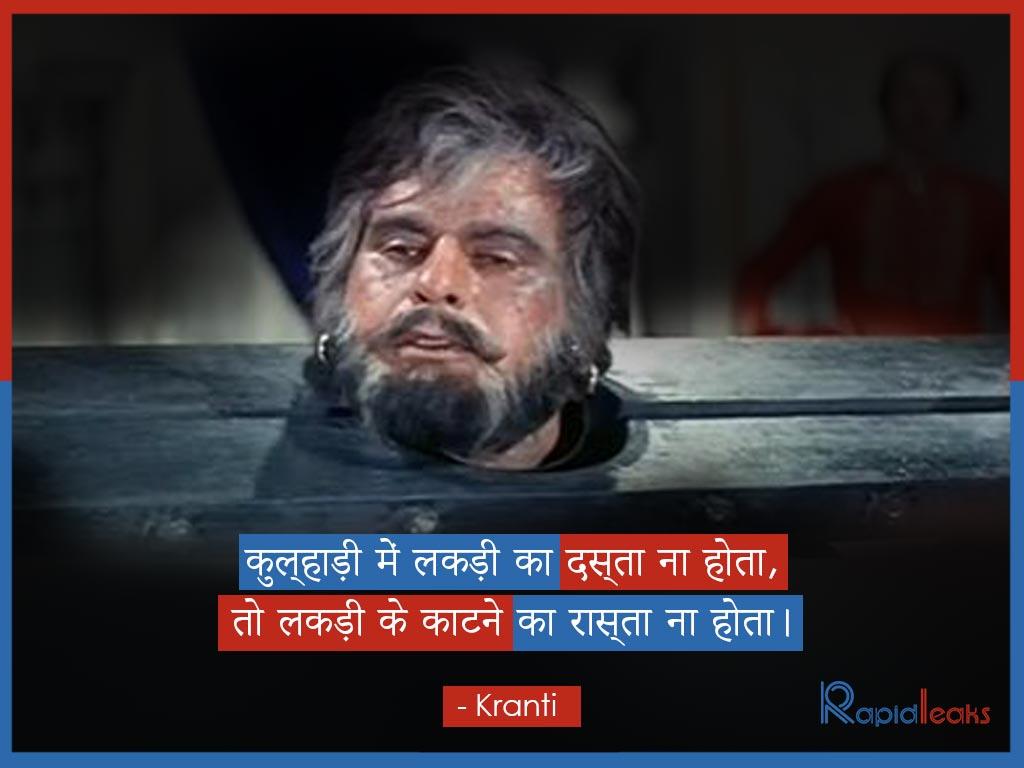 Kranti movie dialogues