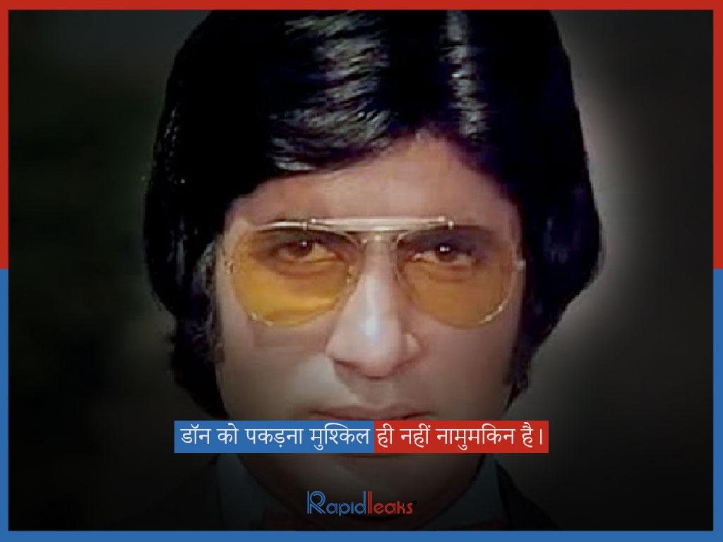डॉन- अमिताभ बच्चन