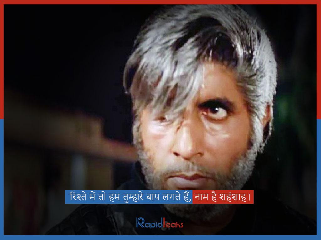 शहंशाह- अमिताभ बच्चन