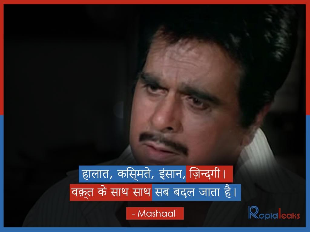 Dilip Kumar famous Dialogues