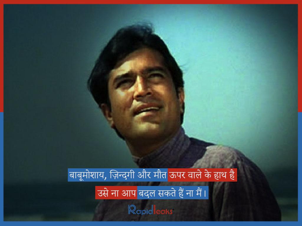आनंद- राजेश खन्ना