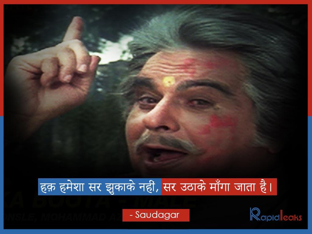 Dilip Kumar famous Dialogues - Saudagar