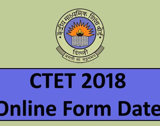 ctet 2018 online form date