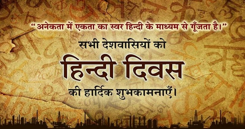 Hindi Diwas Speech