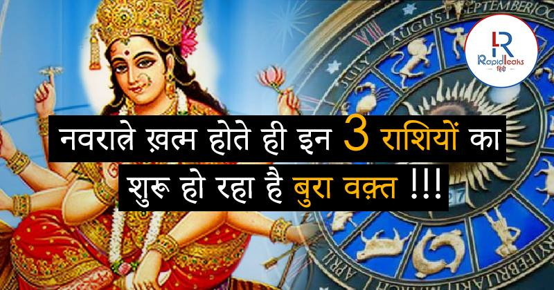 these zodiacs will face bad time after navratri
