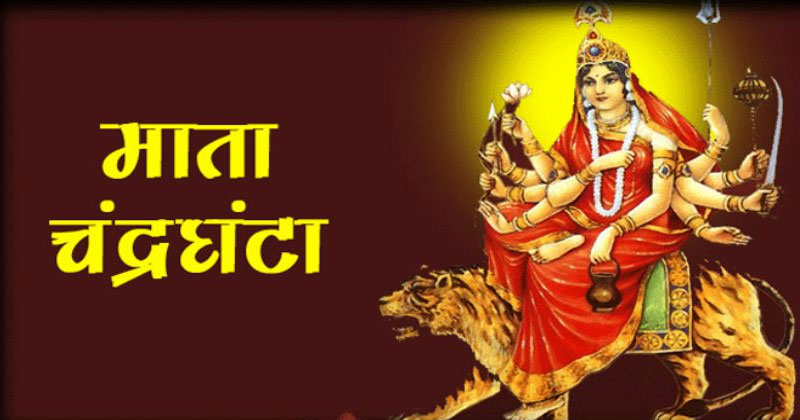 maa chandraghanta aarti in hindi
