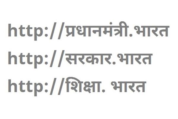 Hindi Domain name