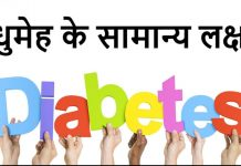 diabetes symptoms in hindi