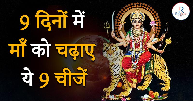 Chaitra Navratri Bhog