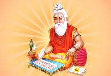 Maharishi Valmiki Biography in Hindi