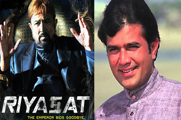 Rajesh Khanna Riyasat-Bollywood Actors Who Died Before Release Of Their Last Movie
