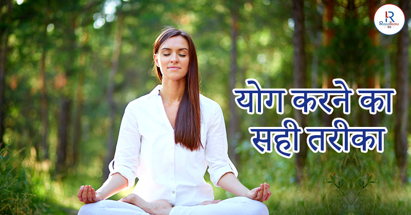 yoga karne ka tarika