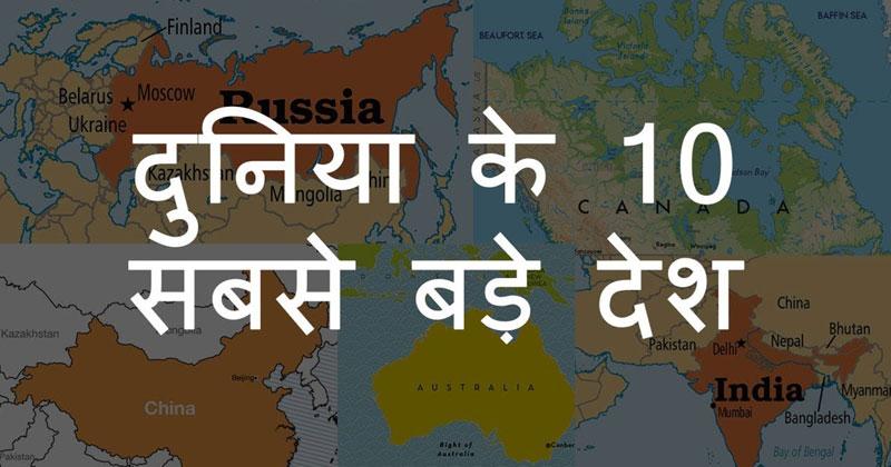 Duniya ka Sabse Bada Desh