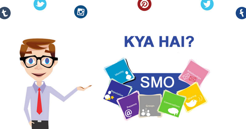 SMO Kya Hai