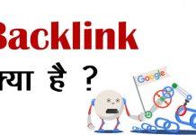 Backlink Kya hai
