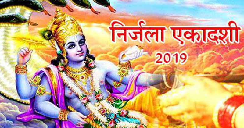 nirjala ekadashi vrat 2019