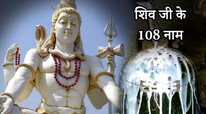 शिव जी के 108 नाम
