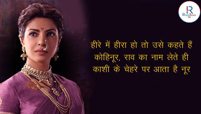 Priyanka Chopra best Dialogue in Bajirao Mastani