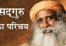 sadhguru biography in hindi