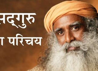 sadhguru biography in hindi