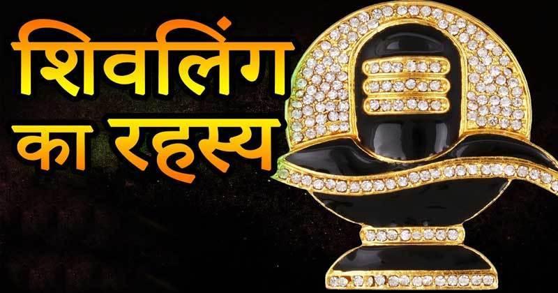 Shivling ka Rahasya
