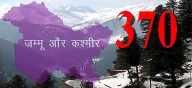 dhara 370 in hindi
