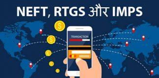 NEFT RTGS IMPS in Hindi