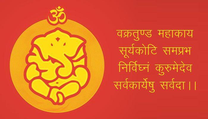 ganesh ji mantra in hindi