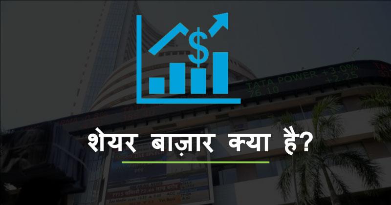 share market kiya hai