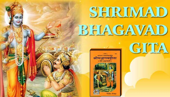shrimad-bhagwad-geeta