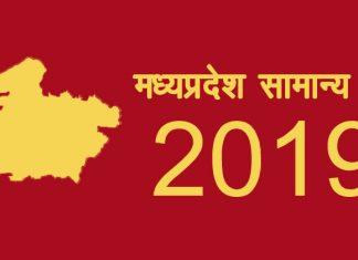 madhya pradeshg gk in hindi