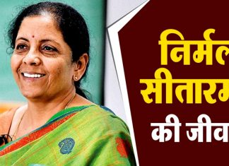 nirmala sitharaman biography in hindi