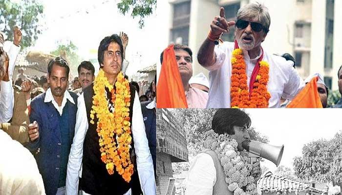 Amitabh bachchan politics