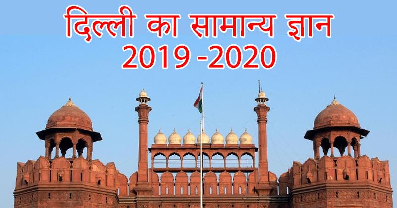 Delhi GK