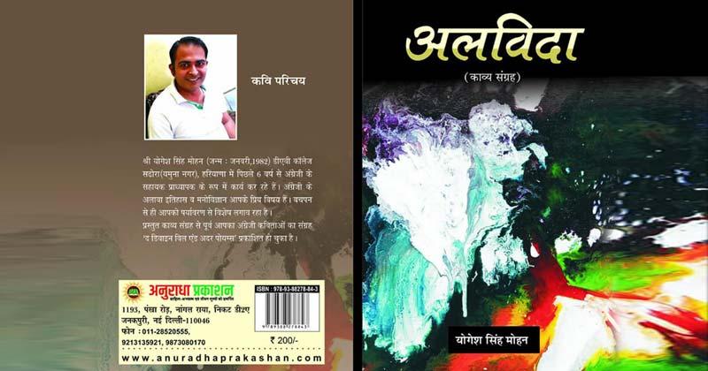 Alvida Book Review
