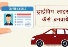 driving licence kaise banaye