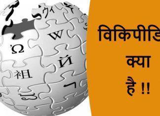 wikipedia kya hai