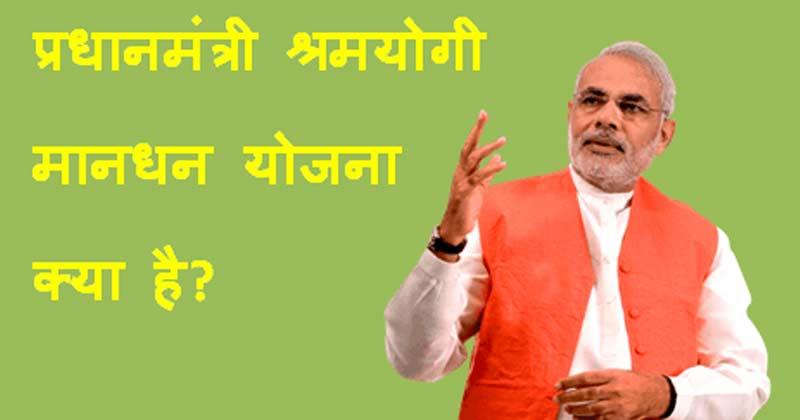 Pradhan Mantri Shram Yogi Mandhan