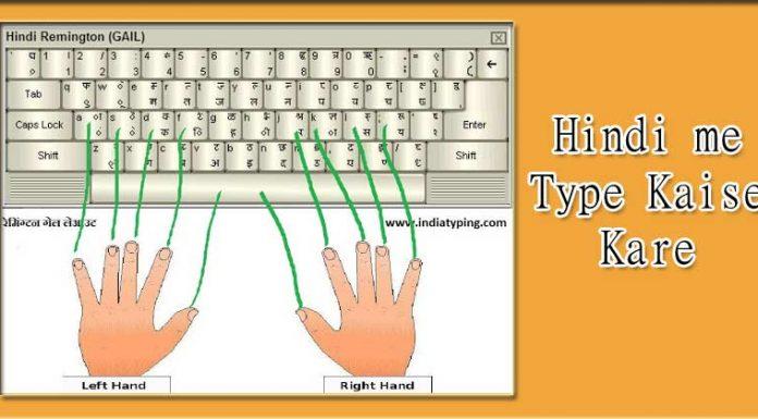 hindi me type kaise kare