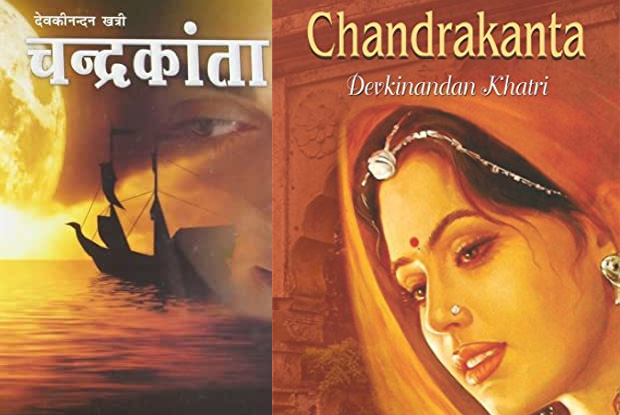 Chandrakanta Book