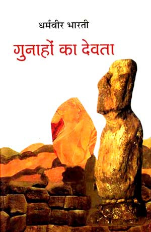 Gunahon Ka Devta book