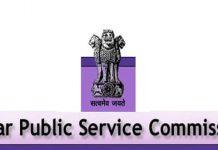 Bihar BPSC Vacancy 2020