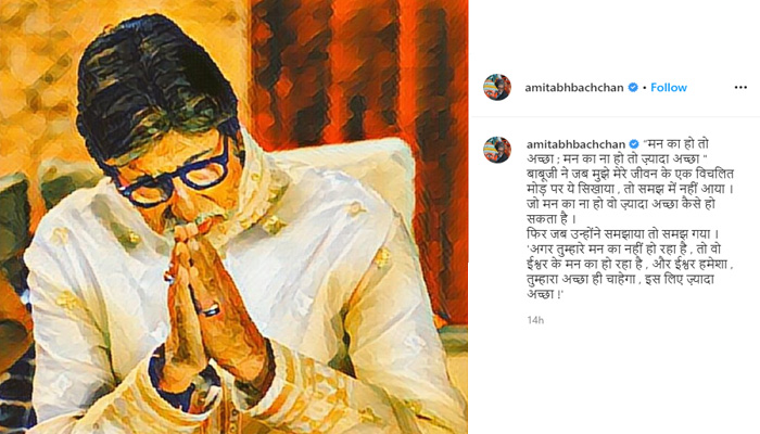 amitabh bachchan remembering his father harivansh rai