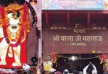 Mehandipur Balaji Dham History