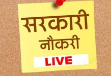 sarkari naukri live updates government recruitment