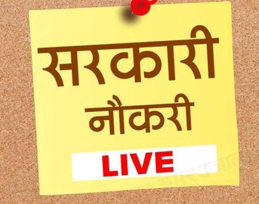 sarkari naukri live updates government recruitment