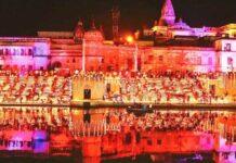 Ayodhya Ram Mandir Name