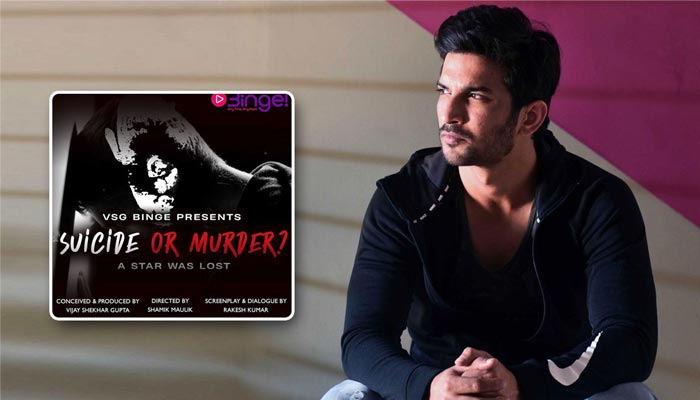 Sushant Singh Rajput Inspired Movie Suicide or murder First Poster Release