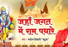 Manoj Tiwari make Ram Janmabhoomi Special Song